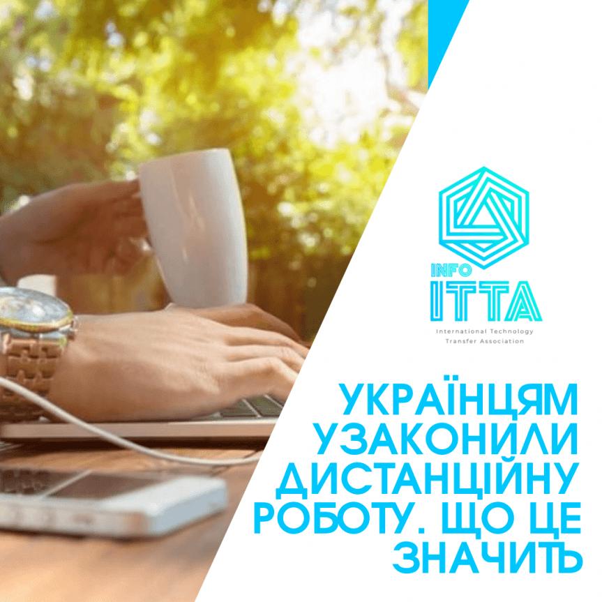 Українцям узаконили дистанційну роботу. Що це значить