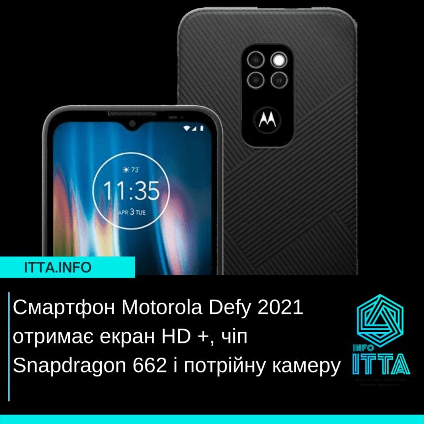 Смартфон Motorola Defy 2021 получит экран HD+, чип Snapdragon 662 и тройную камеру
