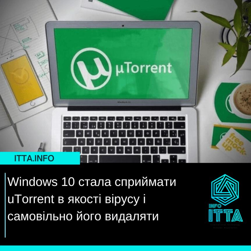 Windows 10 стала воспринимать uTorrent в качестве вируса и самовольно его удалять