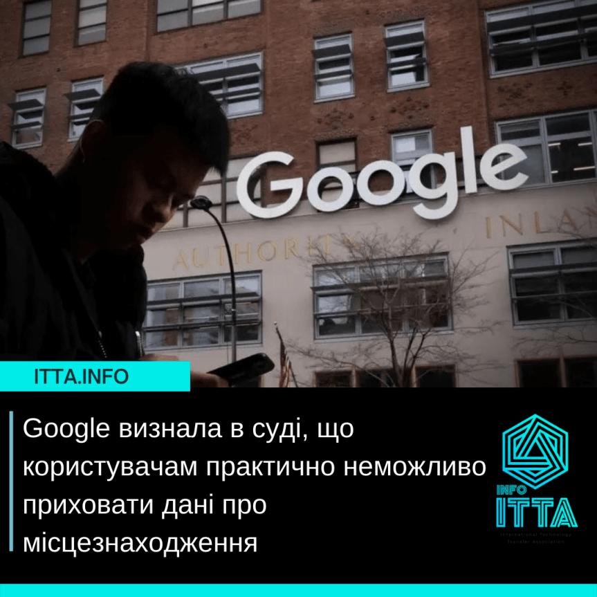 Google визнала в суді, що користувачам практично неможливо приховати дані про місцезнаходження