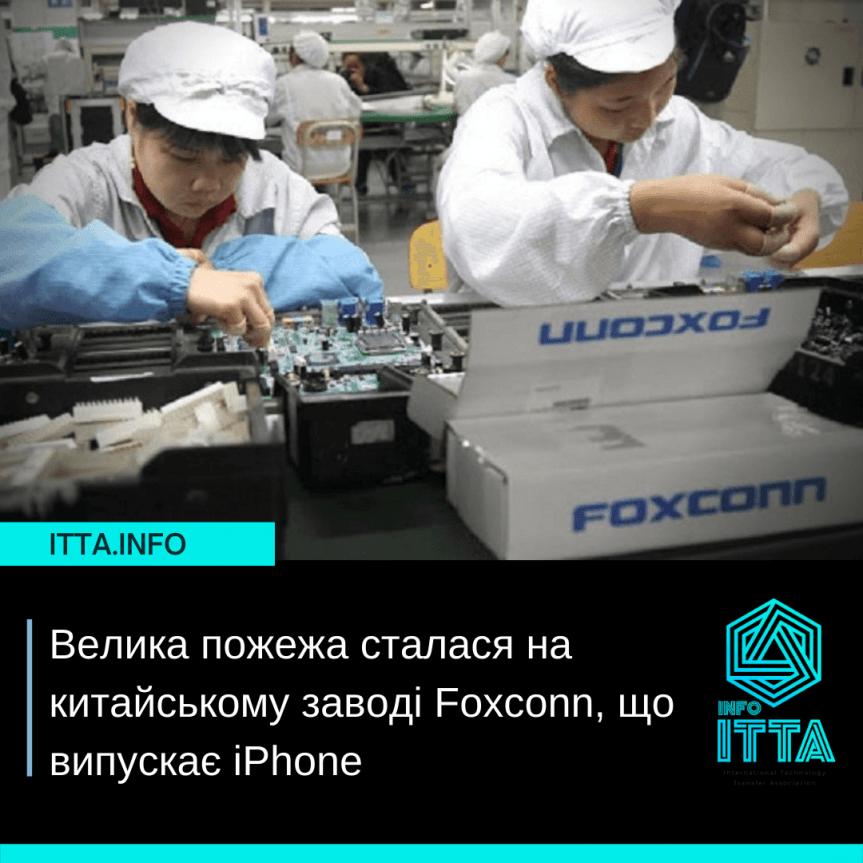 Велика пожежа сталася на китайському заводі Foxconn, що випускає iPhone