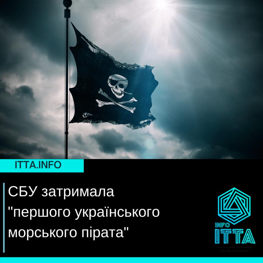 """СБУ затримала """"першого українського морського пірата"""""""