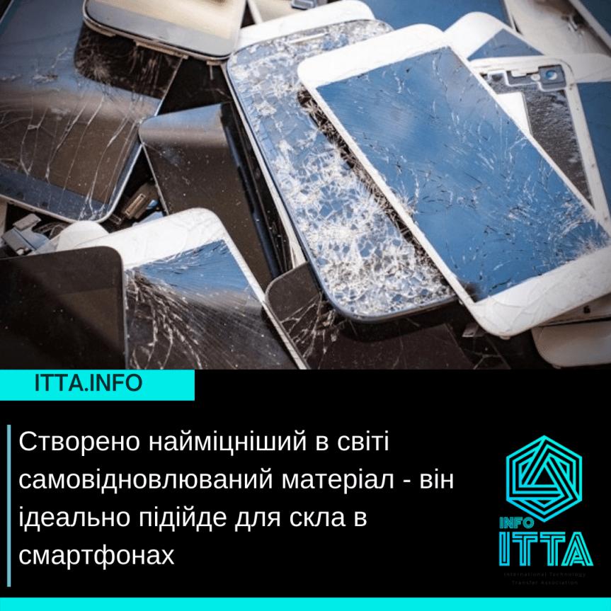 Створено найміцніший в світі самовідновлюваний матеріал – він ідеально підійде для скла в смартфонах