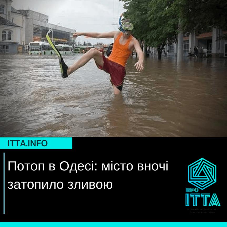 Потоп в Одесі: місто вночі затопило зливою