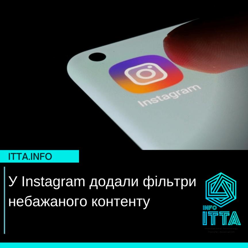 У Instagram додали фільтри небажаного контенту