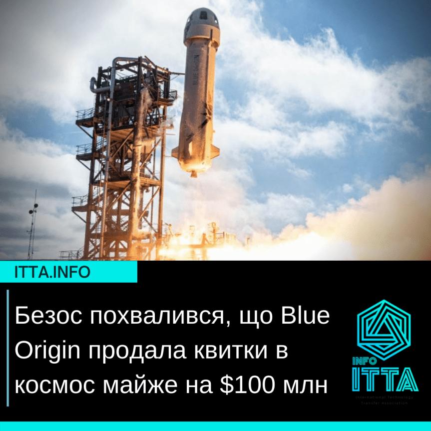 Безос похвалився, що Blue Origin продала квитки в космос майже на $100 млн