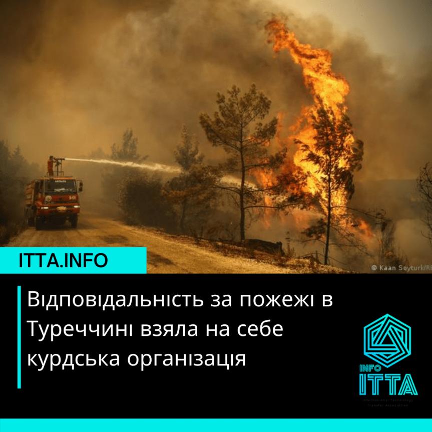 Відповідальність за пожежі в Туреччині взяла на себе курдська організація