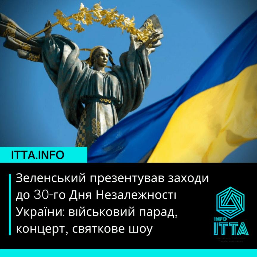 Зеленський презентував заходи до 30-го Дня Незалежності України: військовий парад, концерт, святкове шоу