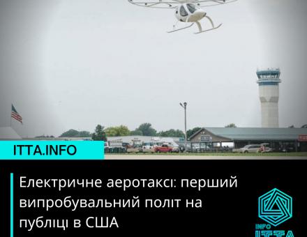 Електричне аеротаксі: перший випробувальний політ на публіці в США