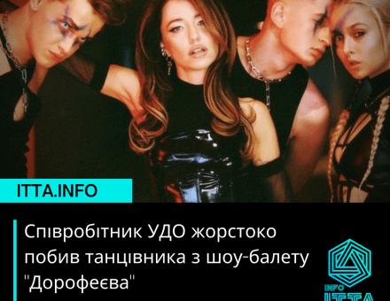 """Співробітник УДО жорстоко побив танцівника з шоу-балету """"Дорофеєва"""""""