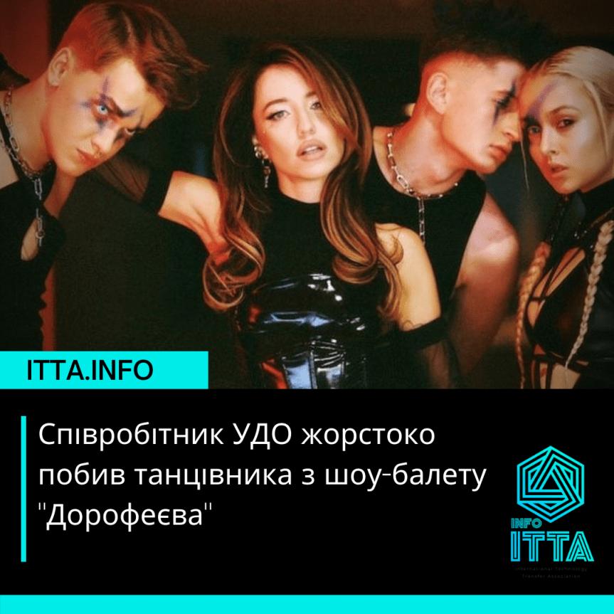 Сотрудник УГО жестоко избил танцовщика из шоу-балета «Дорофеева»