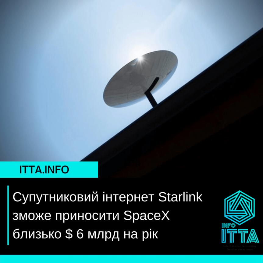 Супутниковий інтернет Starlink зможе приносити SpaceX близько $ 6 млрд на рік