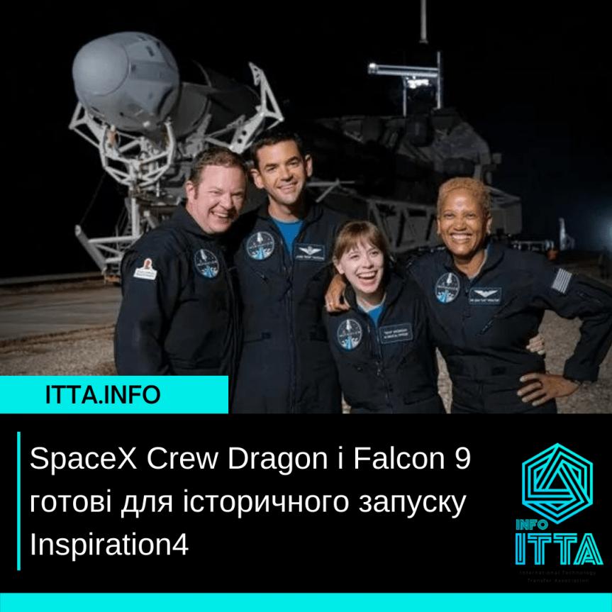 SpaceX Crew Dragon и Falcon 9 готовы для исторического запуска Inspiration4