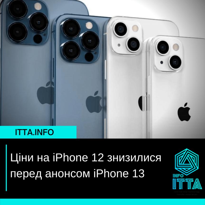 Ціни на iPhone 12 знизилися перед анонсом iPhone 13