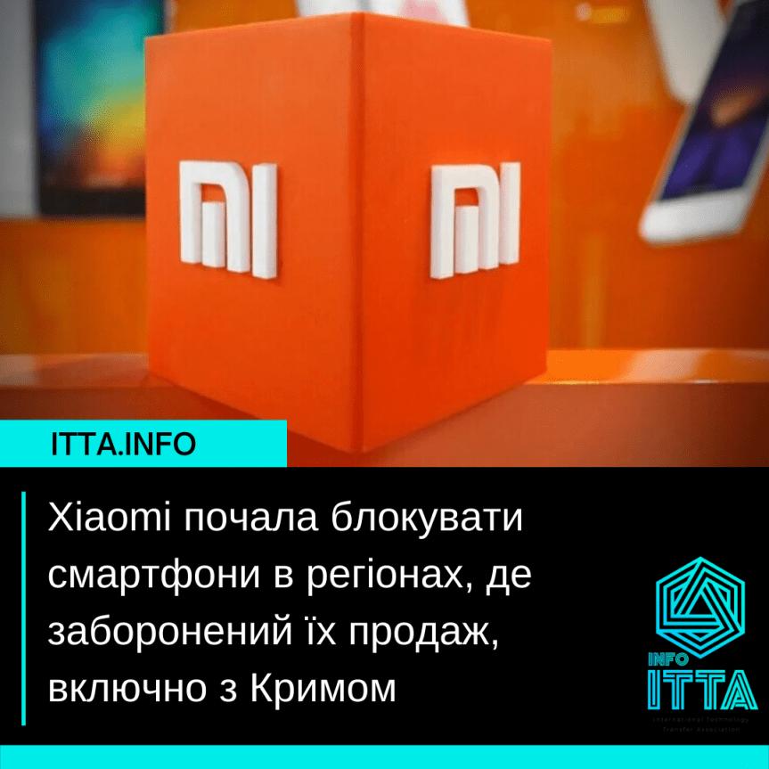 Xiaomi начала блокировать смартфоны в регионах, где запрещена их продажа, включая Крым