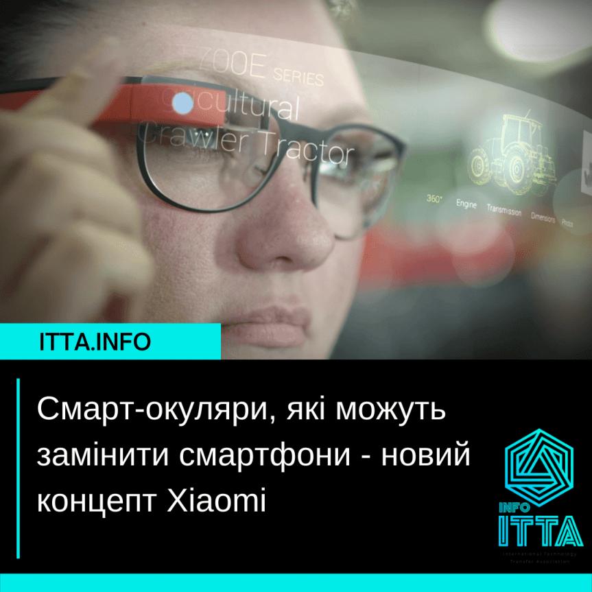 Смарт-окуляри, які можуть замінити смартфони – новий концепт Xiaomi