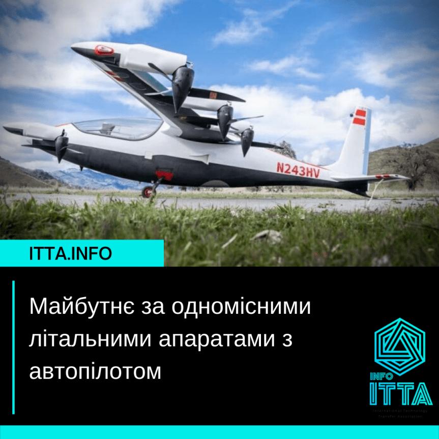 Майбутнє за одномісними літальними апаратами з автопілотом
