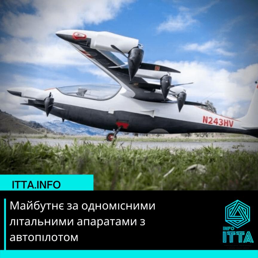 Будущее за одноместными летательными аппаратами с автопилотом