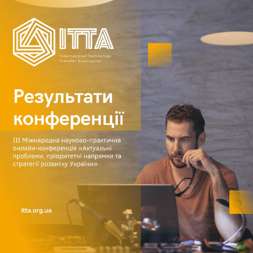 13 жовтня відбулося засідання ІІІ Міжнародної науково-практичної онлайн-конференції «Актуальні проблеми, пріоритетні напрямки та стратегії розвитку України».