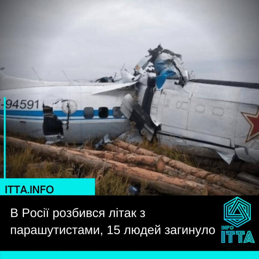В Росії розбився літак з парашутистами, 15 людей загинуло