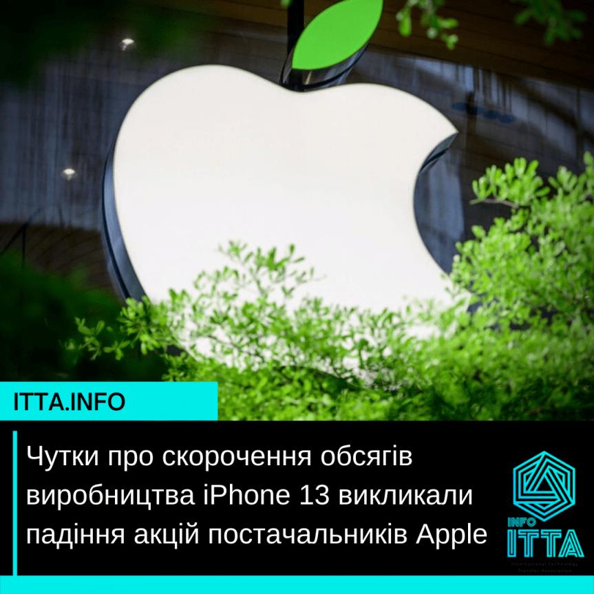 Чутки про скорочення обсягів виробництва iPhone 13 викликали падіння акцій постачальників Apple
